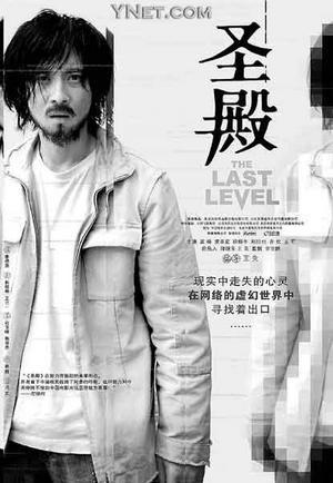 李亚鹏担任监制电影《圣殿》登陆江城(附图)