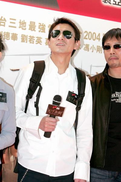 图文:《天下无贼》列车抵港刘德华受影迷追捧(9)