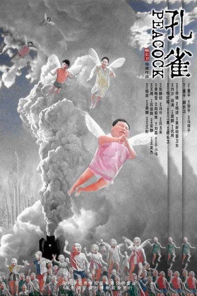 《孔雀》报名柏林影展能否入围明年1月见分晓