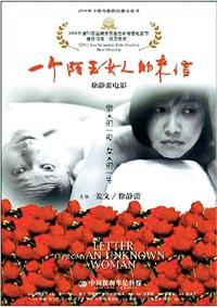 徐静蕾《来信》被定为长春影节开幕影片(附图)