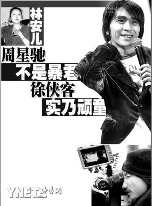 剪辑师解密《功夫》《七剑》星爷不是暴君(图)