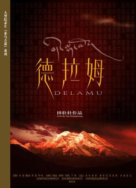 《德拉姆》京城特别放映反响热烈场场爆满(图)