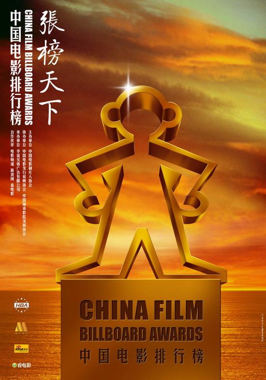 迎接中国电影百年华诞中国电影排行榜3月开榜