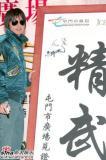 组图:《精武家庭》作宣传阿娇学咏春拳以防狼