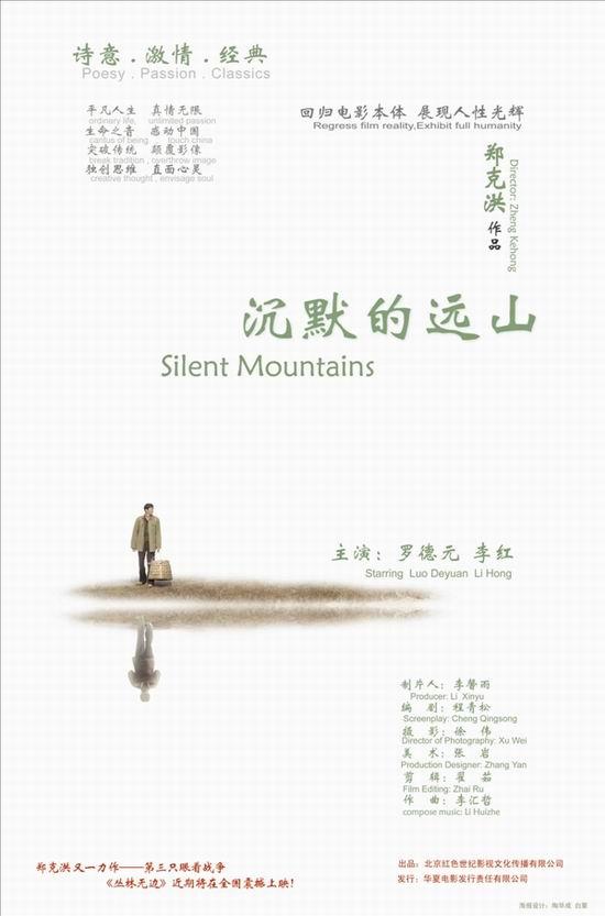 《沉默的远山》海报出炉板画手法勾勒人物(图)