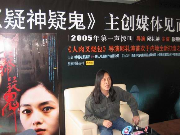 组图:导演邱礼涛北京预热宣传《疑神疑鬼》