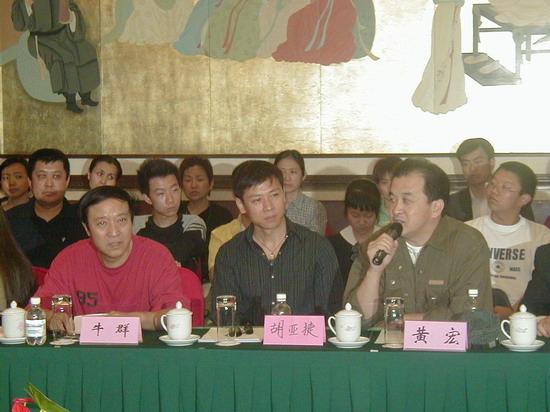 ...电影《网络少年》在北京饭店举行开机仪式,该片导演石学海、...