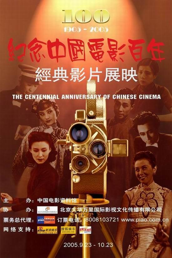 经典片爱好者的福音:43部中国电影经典任您瞧