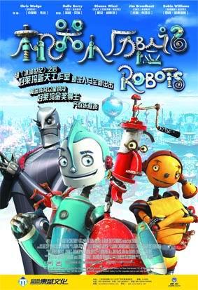 影院未公映碟版《机器人历险记》轰动上市(图)