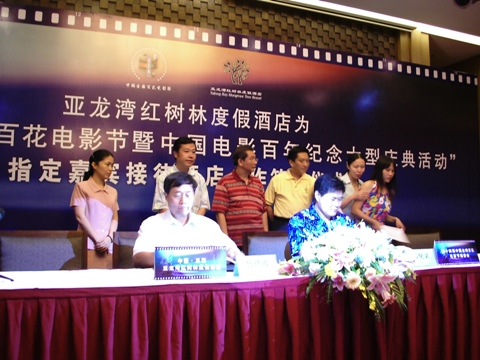 组图:金鸡百花电影节和某酒店签约仪式启动