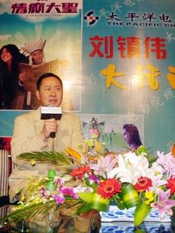 刘镇伟蓉城表遗憾:我怎么没让周星驰来演唐僧