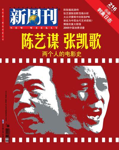 陈凯歌对话《新周刊》:《无极》是我的心魔(图)