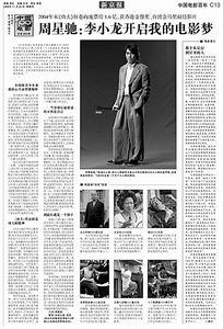 中国电影百年名人堂:周星驰--喜剧之王到导演