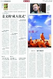 中国电影百年名人堂:姜文--生来就是电影人