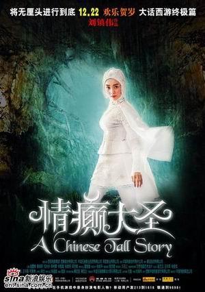 刘镇伟大赞范冰冰《情癫大圣》天外飞仙(附图)