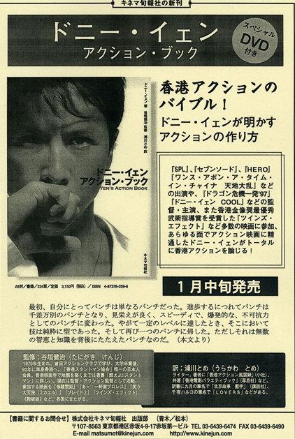 《杀破狼》将在日本上映甄子丹动作秘籍掀狂潮