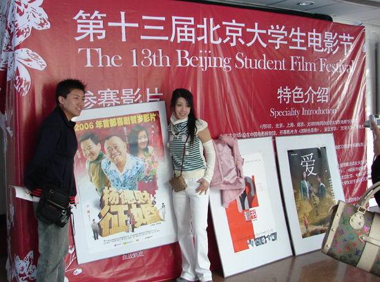 《杨德财征婚》献映大学生电影节观众反响热烈