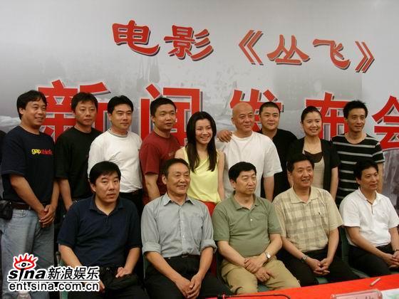感动中国人物上银幕电影《丛飞》召开发布会