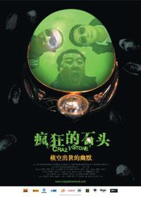 刘德华评价《疯狂的石头》:不错还可以再进步