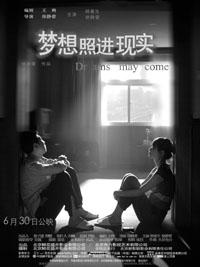 王朔徐静蕾成卖点《梦想照进现实》首映飘红