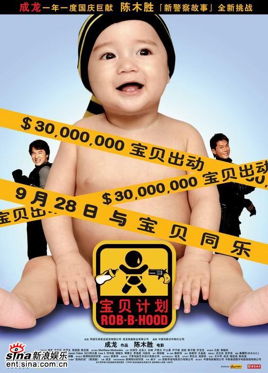 《宝贝计划》20日北京首映成龙回归功夫喜剧