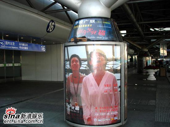 《好奇害死猫》登陆北京机场小范围点映受热捧