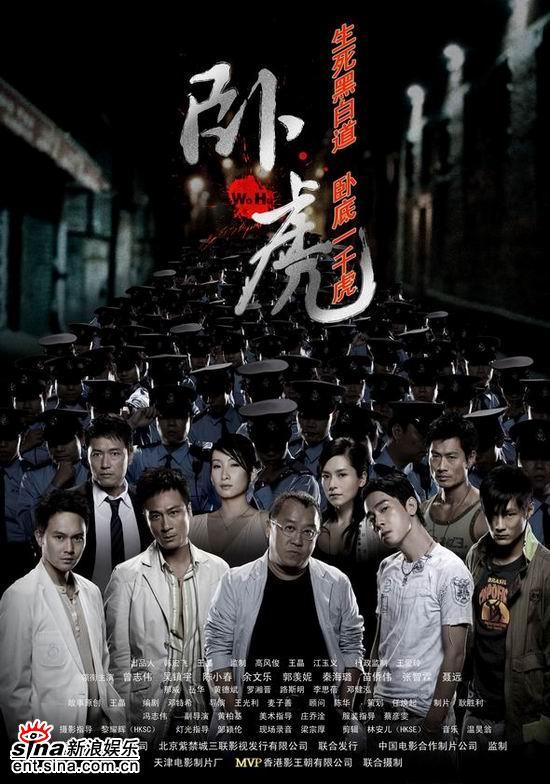 反黑悬疑片《卧虎》10月13日公映对话监制王晶