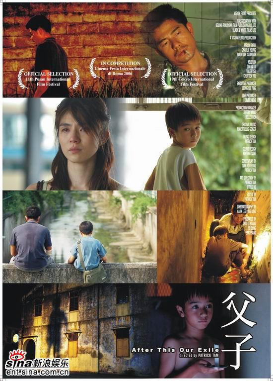 《父子》获电影局审批通过出征首届罗马影展