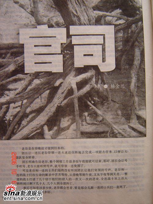 """《集结号》促旧杂志天价张涵予影迷找""""官司"""""""