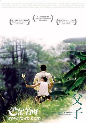 金马奖三大怪现状《父子》七项提名漏最佳导演