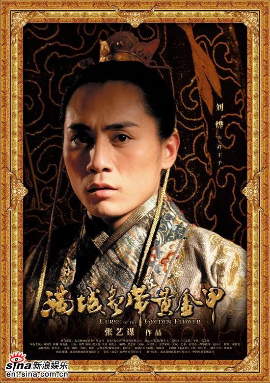 刘烨单人海报曝光拍 黄金甲 有种幸福感