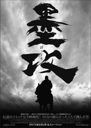 《墨攻》明年2月登陆日本刘德华范冰冰1月宣传