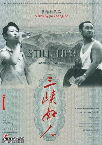 《三峡好人》票房跃过200万上海增加放映场次