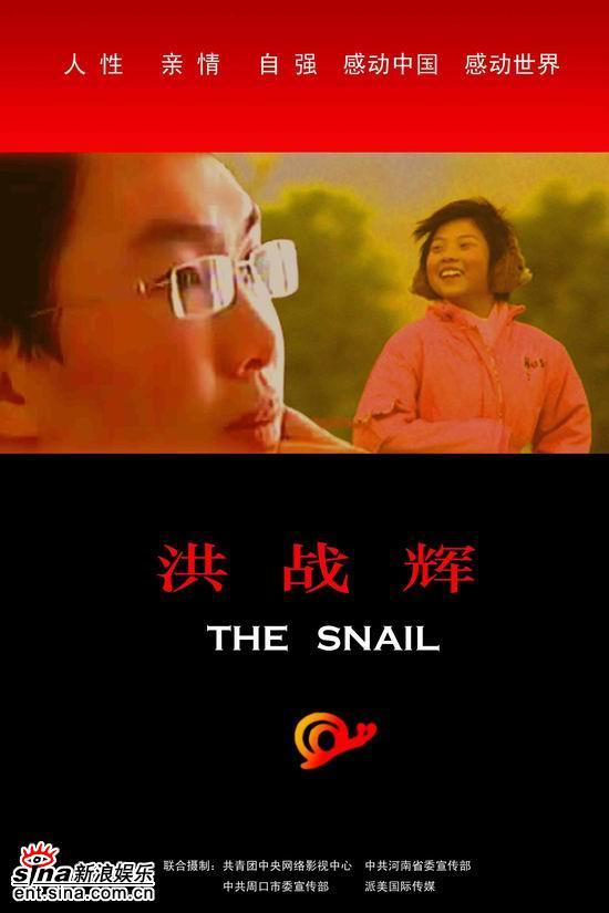 励志电影《洪战辉》面向社会征集主题曲和演员