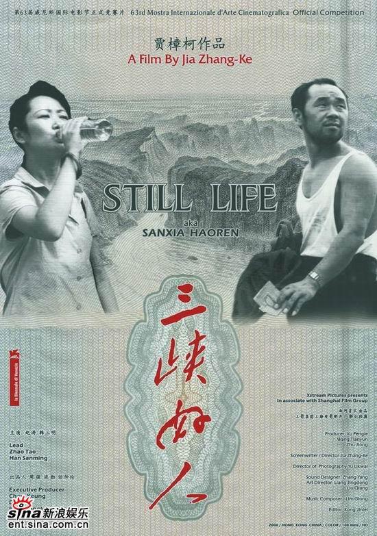 香港金像奖致歉《三峡好人》解释取消提名原因