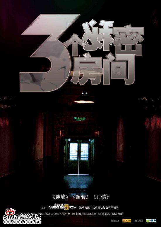 网络电影《三个秘密房间》首映讲述三个主题