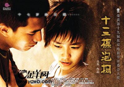 《十三棵泡桐》备受各界推荐3月23日广州首映