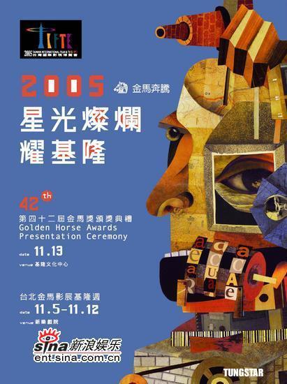 组图:第42届台湾金马奖三款抽象海报曝光