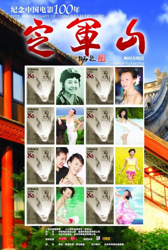 组图:纪念中国电影百年《定军山》推主题邮票