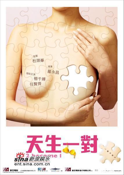 组图:杨千�萌蜗推搿短焐�一对》海报不雅被禁