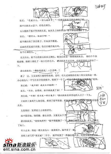 新浪娱乐独家曝光陈逸飞《理发师》画稿(组图)
