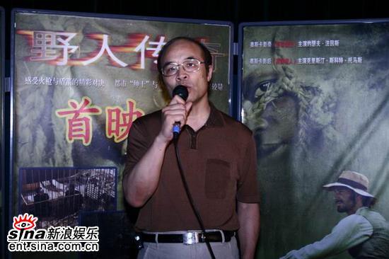 英法合拍传奇力作《野人传奇》北京首映(组图)