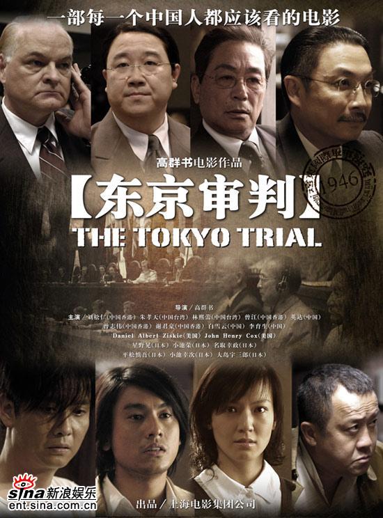 独家曝光《东京审判》海报影像宣告正义(图)