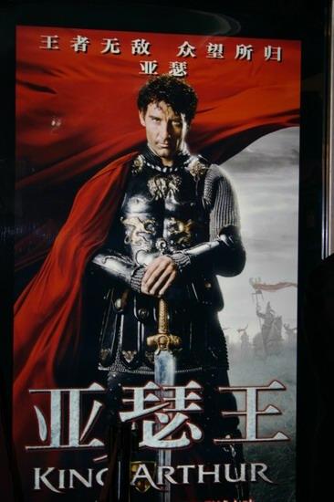 图文:《亚瑟王》北京首映式戏服明星两相宜(6)