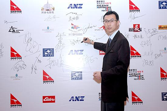 图文:杜可风黄奕等出席澳大利亚电影节开幕式(13)