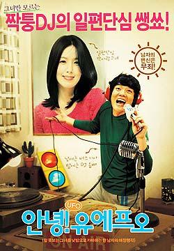 资料:韩国电影《哈罗!U.F.O》(附图)