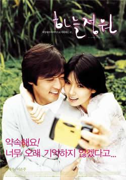 资料:韩国电影《天堂花园》(附图)