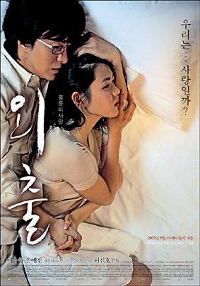 裴勇俊孙艺珍新片曝光《外出》火辣演床戏(图)