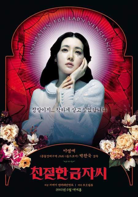 亚洲人气女星李英爱主演影片:《亲切的金子》
