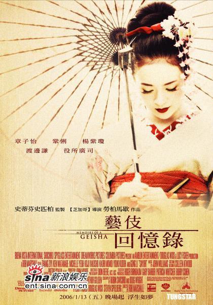 章子怡主演《艺伎回忆录》台湾版海报曝光(图)
